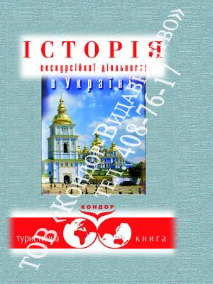 Історія екскурсійної діяльності в Україні