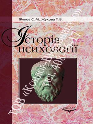 Історія психології