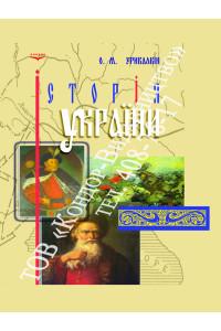 Історія України (середина XIIІ- середина XVII ст.)