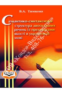 Семантико-синтаксична структура двоскладних речень із предикатами якості в українській мові