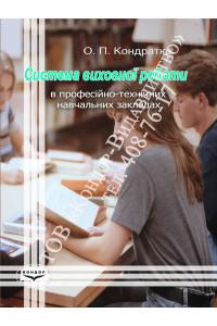 Система виховної роботи в професійно-технічному навчальному закладі