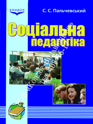 Соціальна педагогіка
