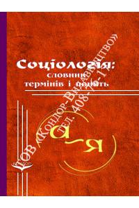 Соціологія: словник термінів і понять