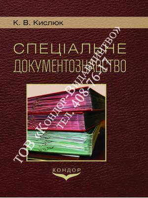 Спеціальне документознавство