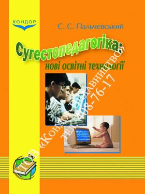 Сугестопедагогіка: новітні освітні технології