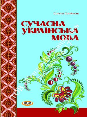 Сучасна українська мова