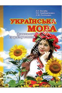 Українська мова фахового спрямування