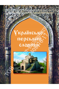 Українсько-перський словник