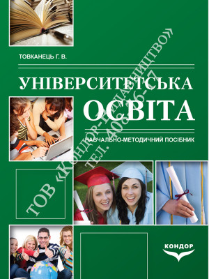 Університетська освіта