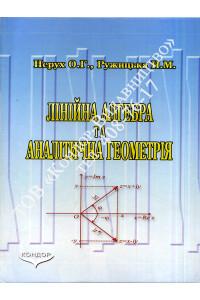 Лінійна алгебра та аналітична геометрія