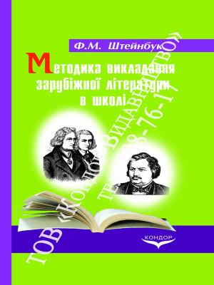 Методика викладання зарубіжної літератури в школі