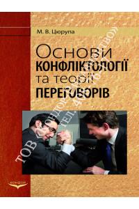 Основи конфліктології та теорії переговорів