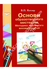 Основи образотворчого мистецтва і методика художнього виховання дітей