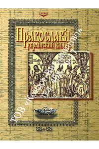Православ'я: український вимір