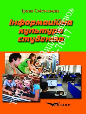Інформаційна культура студента