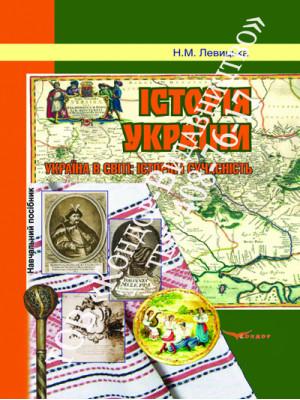 Історія України. Україна в світі: історія і сучасність