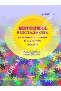 Методика викладання української мови в середній школі