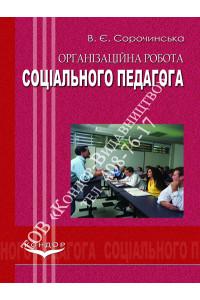 Організаційна робота соціального педагога