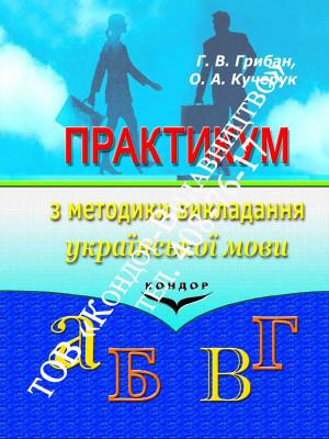 Практикум з методики викладання української мови