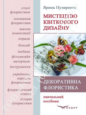 Декоративна флористика. Мистецтво квіткового дизайну