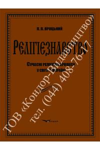 Релігієзнавство (Сучасні релігійні процеси у світі й Україні)