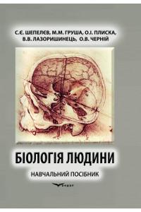 Біологія людини