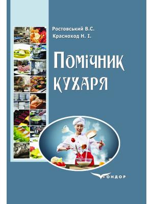Помічник кухаря