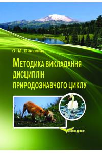 Методика викладання дисциплін природознавчого циклу. Навч-метод.пос.