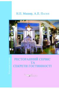 Ресторанний сервіс та секрети гостинності