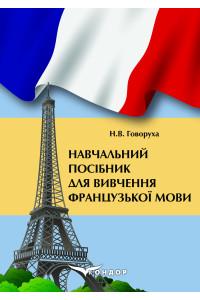 Навчальний посібник для вивчення французької мови за професійним спрямуванням (спеціалізації «Графічний дизайн», «Фотовідеодизайн», «Дизайн одягу») / Говоруха Н.В.