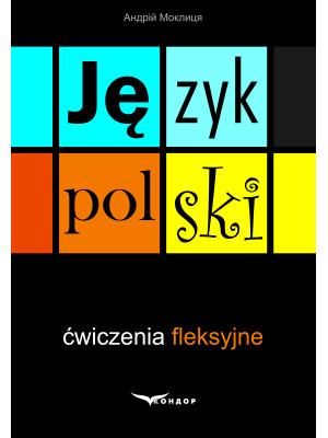 Польська мова: вправи зі словозміни (Język polski: ćwiczenia fleksyjne) : навч. посібник. / Моклиця А.