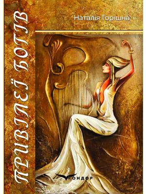 Привілеї богів : сонетарій. / Горішна Н. В.