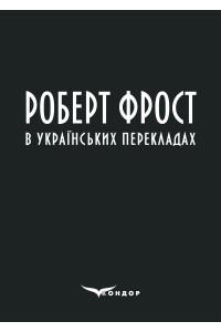 Роберт Фрост в українських перекладах : поезії. / Кикоть В. М.
