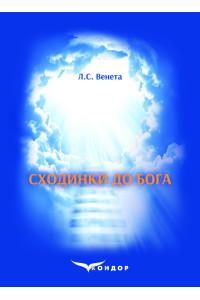 Сходинки до Бога (Розробки виховних заходів та уроків духовно-морального спрямування) : посібник / Венета Л.С.