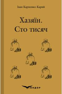 ХАЗЯЇН. СТО ТИСЯЧ. П'єси / Іван Карпенко-Карий