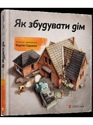 Як збудувати дім / Содомка Мартін