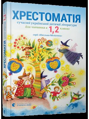 Хрестоматія 1,2 клас / уп. Стус Тетяна