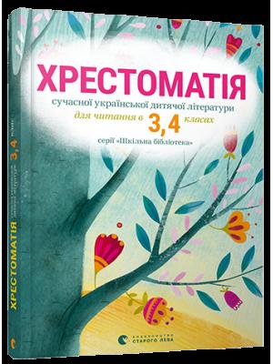 Хрестоматія 3,4 клас / уп. Стус Тетяна