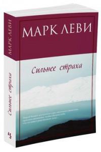 Сильнее страха / Марк Леви