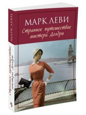 Странное путешествие мистера Долдри  /  Марк Леви