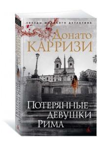 Потерянные девушки Рима / Карризи Д.