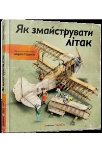 Як змайструвати літак / Содомка Мартін