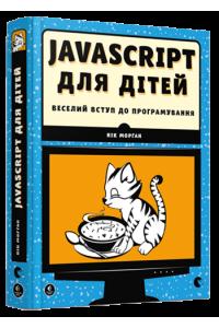 Javascript для дітей / Морґан Нік