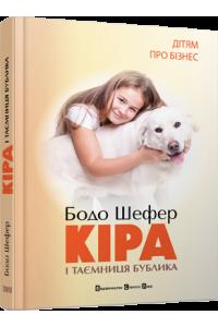 Кіра й таємниця бублика / Шефер Бодо