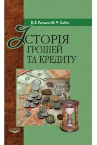 Історія грошей і кредиту:  Підручник / Прядко В.В., Сайко М.М.