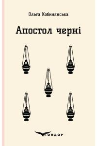Апостол черні / Кобилянська О.