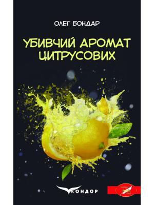 Убивчий аромат цитрусових / Бондар Олег