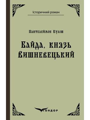 Байда, князь Вишневецький / Пантелеймон Куліш