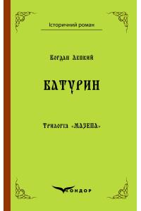 Трилогія «Мазепа». Книга 3. Батурин / Богдан Лепкий