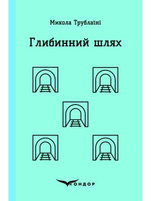 Глибинний шлях / Трублаїні М.